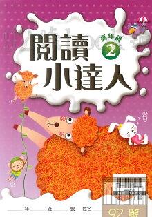 翰林國小贏家閱讀小達人高年級2
