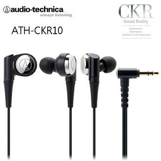 鐵三角 ATH-CKR10 鈦金屬 超高解析度 耳道式耳機