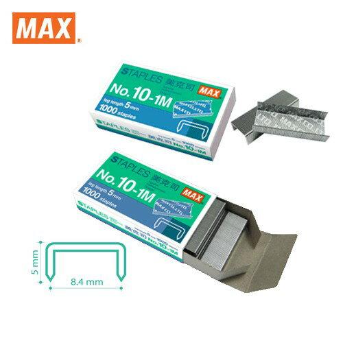 MAX 美克司 釘書針 MAX-10-1M 訂書機/訂書針/釘書機/釘書針/裝訂