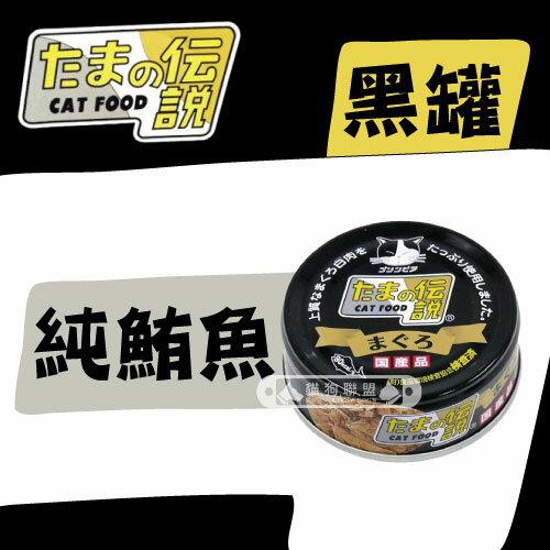 +貓狗樂園+ 日本三洋【食的傳說。黑罐。純鮪魚。80g】1240元*一箱24罐賣場 - 限時優惠好康折扣