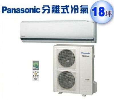 金禾家電生活美學館:國際牌《LX型變頻冷暖》分離式冷氣價格(CS-LX110YA2_CU-LX110YHA2)《適用18坪》