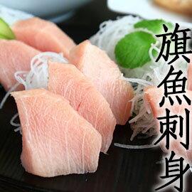 ㊣盅龐水產 ~旗魚生魚片~ 零 320 斤 黑皮旗魚 刺身 握壽司 餐聽