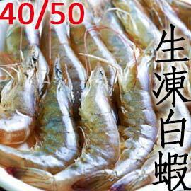 ㊣盅龐水產~生凍白蝦40  50~南美淨重1.15kg±5%  盒 約40~50隻  kg