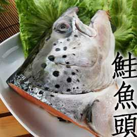 ㊣盅龐水產 ~鮭魚頭剖半 大 ~約600~700g  片 150  片 挪威 鮭魚