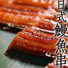 ㊣盅龐水產 ◇日式鰻魚串(5串入)◇ 210~240g/包 零售$130/包 聚會 烤肉 簡易美味 歡迎批發