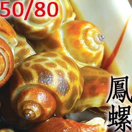 ㊣盅龐水產 ◇ 鳳螺50/80 ◇ 1kg/包 $160/包 (歡迎.餐聽.批發.)