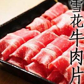 ㊣盅龐水產 ◇美國雪花牛肉片◇ 500g/包 只要$160元 火鍋 燒烤 肉片 (保證全場最低價)