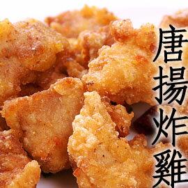 ㊣盅龐水產◇唐揚雞◇炸雞塊 日式炸雞 雞腿肉製成香酥多汁 1kg/包◇ 零$250 歡迎批發