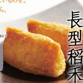 ㊣盅龐水產 ◇長型稻禾◇稻荷/豆皮壽司自己做 60片/包 零售$230 歡迎批發 團購