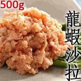 ㊣盅龐水產 ~日式龍蝦沙拉~拆開即可食用 500g  包 170  包   龍蝦沙拉