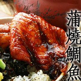 ㊣盅龐水產 ◇蒲燒鯛魚◇鯛魚腹排 300g�5%/盒 零$110元/五片 聚會 烤肉 簡易美味 歡迎批發