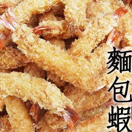 ㊣盅龐水產~麵包蝦~炸蝦 天婦羅蝦 6隻入 210g 盒 零 105   餐廳