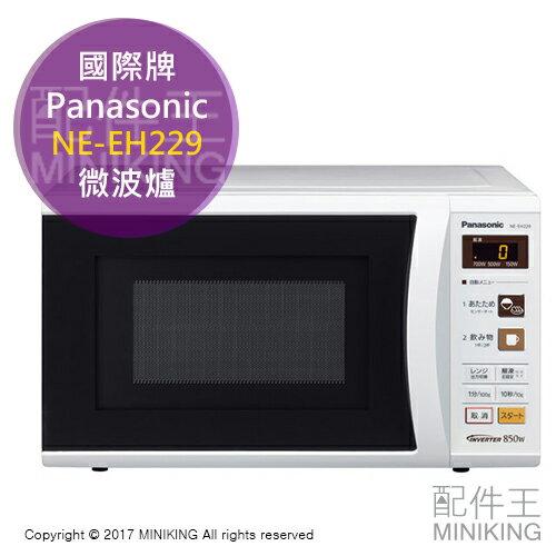 【配件王】日本代購 Panasonic 國際牌 NE-EH229 微波爐 過熱蒸氣 22L 另 MRO-SF6