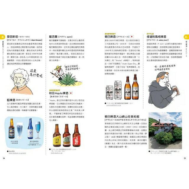 啤酒小詞典 萬用豆知識2 7