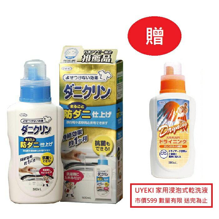 防蹣/洗衣/柔軟精/日本植木UYEKI 洗衣防蹣添加液500ml