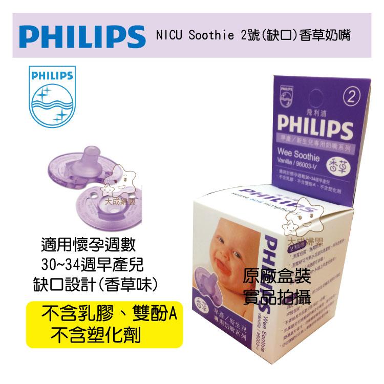 【大成婦嬰】PHILIPS 飛利浦 (公司貨) 2號、3號 、4號 香草安撫奶嘴 (早產、新生兒專用 0