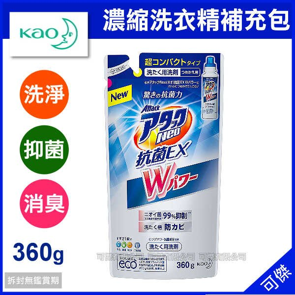 可傑 KAO 花王 Attack Neo 抗菌EX  濃縮洗衣精補充包 360g 有效抑菌 消臭洗淨力強 清洗衣服好幫手