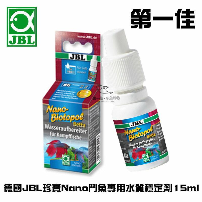 第一佳水族寵物 德國JBL珍寶Nano 鬥魚 水質穩定劑 15ml