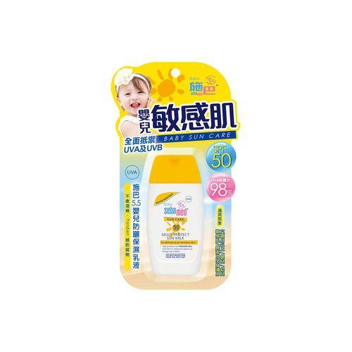 施巴 Sebamed 5.5嬰兒防曬保濕乳液SPF50/50ml★衛立兒生活館★