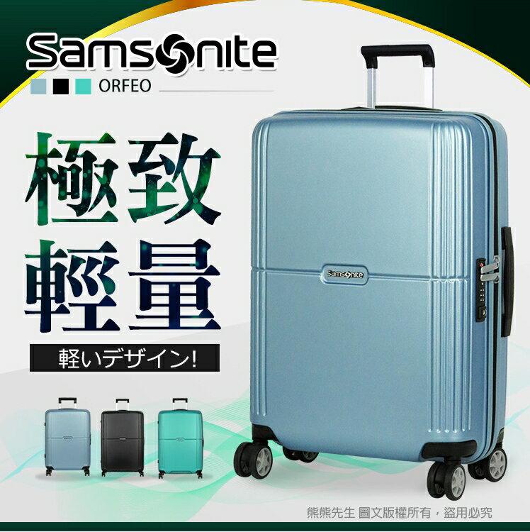 《熊熊先生》2021旅展5折推薦 新秀麗Samsonite百分百PC材質 旅行箱 CC4 大容量 行李箱 20吋 隱藏式名牌 飛機輪 送好禮