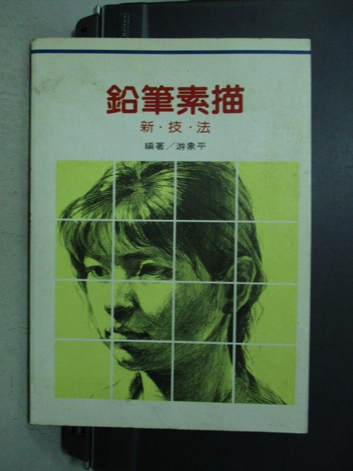 【書寶二手書T5/藝術_PCI】鉛筆素描_民80