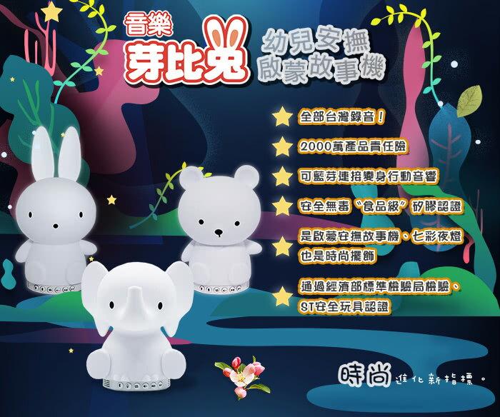 藍芽音樂-芽比兔幼兒安撫啟蒙故事機-可愛兔  /  可愛熊  /  可愛象 1
