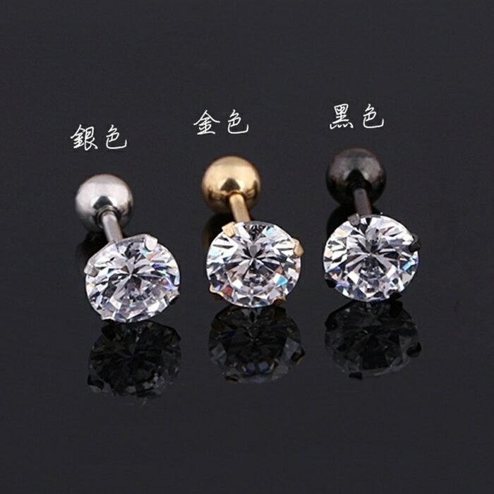 316L醫療鋼 5mm單鑽 天然白水晶 旋轉式耳環-金、銀、黑  防抗過敏 單支販售