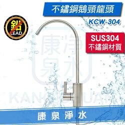 【台灣製造】SUS 304不鏽鋼鵝頸龍頭 KCW-304 ~ 任何3M、愛惠浦淨水器、RO純水機都適用