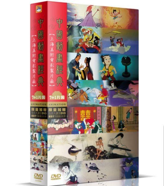 【停看聽音響唱片】【DVD】中國動畫經典 套裝