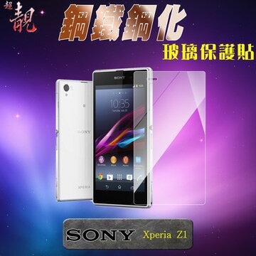 【超靚】SONY Xperia Z1 鋼化玻璃保護貼 (玻璃保護膜 玻璃膜 玻璃貼 手機保護貼)