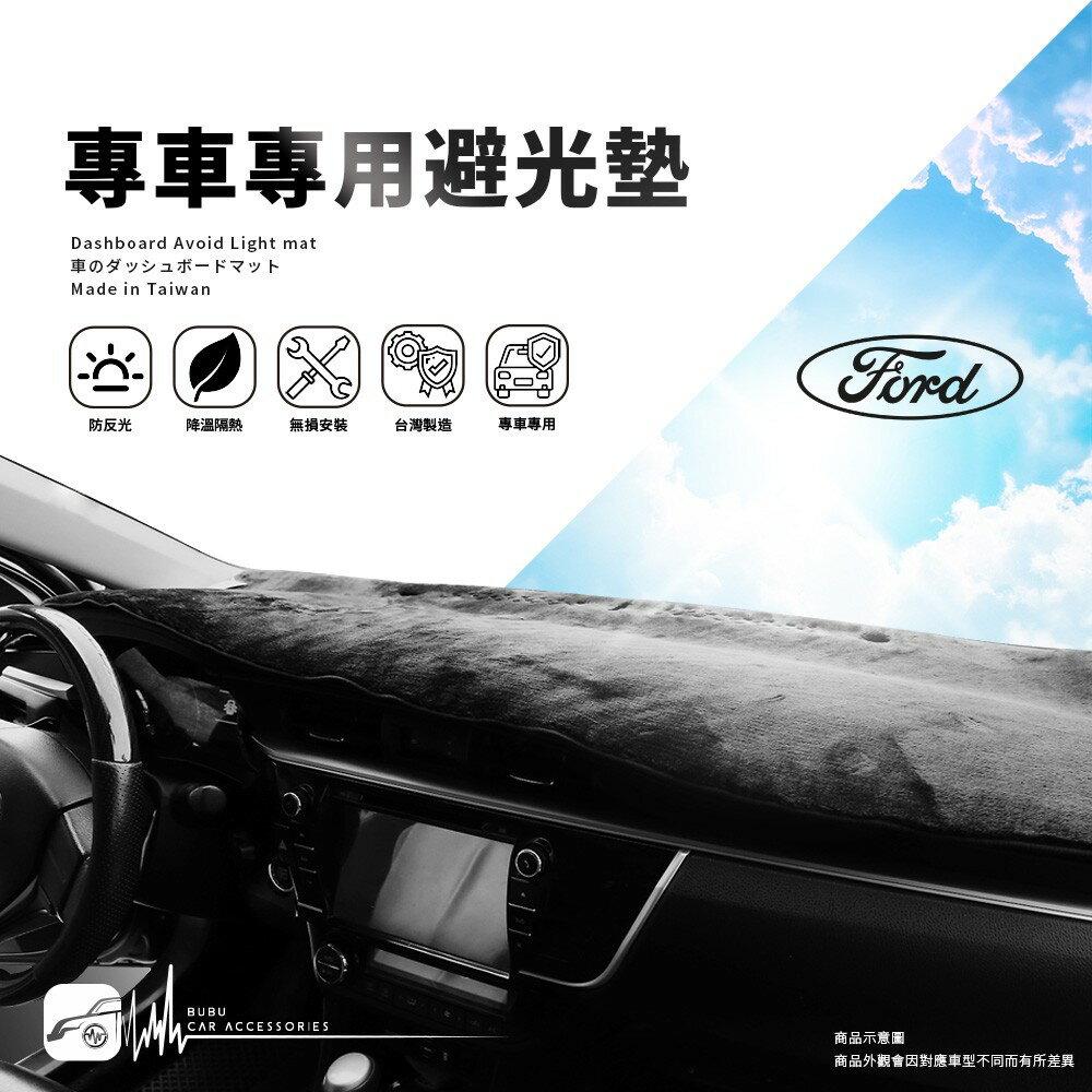 A8C【專車專用避光墊】汽車避光墊 遮陽毯 適用於 prz kuga ecosport festiva Life RS