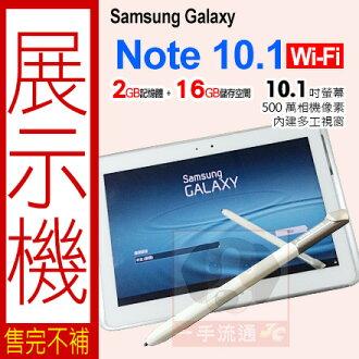 福利機 展示機 SAMSUNG GALAXY Note 10.1 WIFI 16G 平板電腦