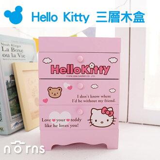NORNS【Hello Kitty 三層木盒】正版 抽屜置物櫃 首飾盒 珠寶盒 文具 三麗鷗家族 凱蒂貓 收納盒 三層櫃