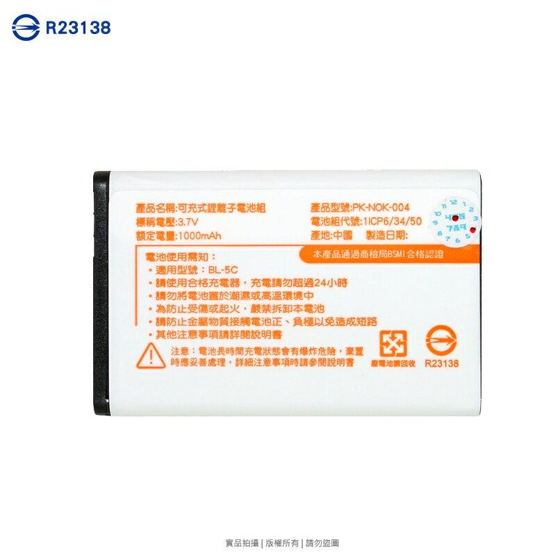 NOKIA BL-5C 鋰電池 1000mAh/E50/E60/N70/N71/N72/N91/INO CP10/6670/6680/6820/7600/7610C1-01/C2-01/2310/23..