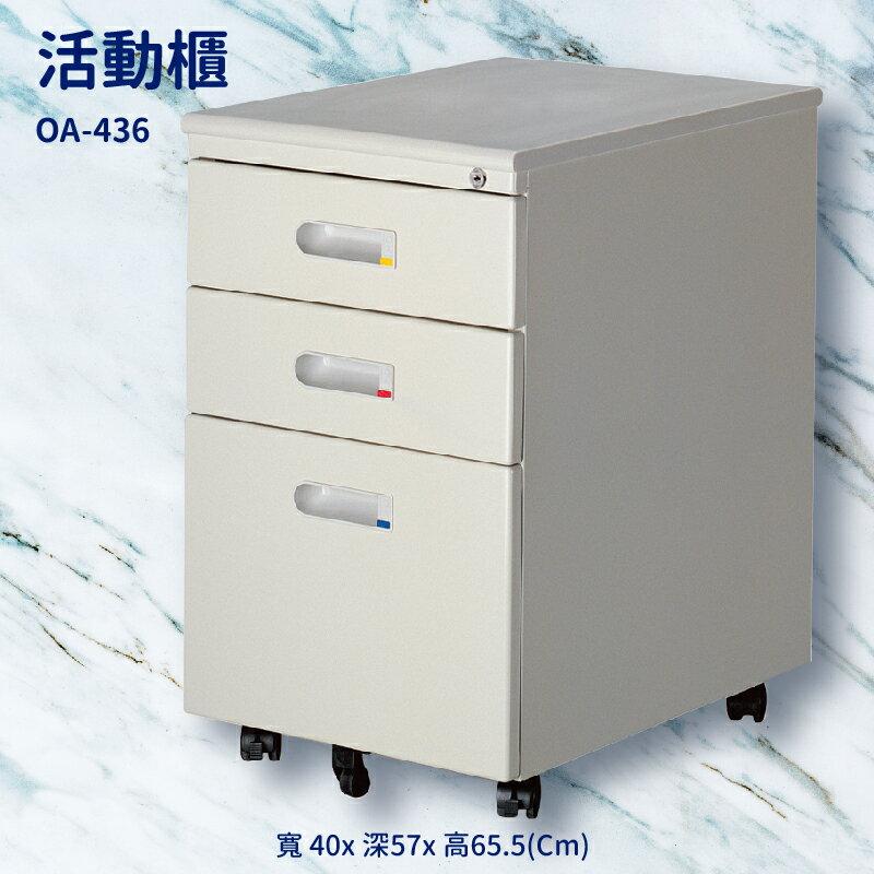 優選桌櫃系列➤活動櫃 OA-436【桌邊 】(辦公櫃 公文櫃 置物櫃 收納櫃 抽屜櫃 鐵櫃 辦公桌)
