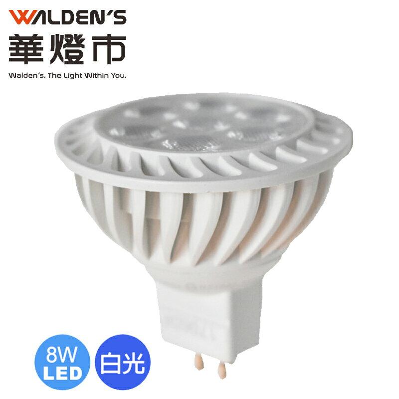 【華燈市】MR16 LED 8W免驅動/全電壓(白光/黃光) LED-00555/LED-00556 燈飾燈具 室內照明商業照明建築照明辦公照明