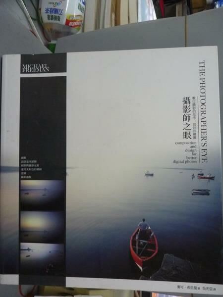~書寶 書T6/攝影_PJA~攝影師之眼_麥可.弗里曼