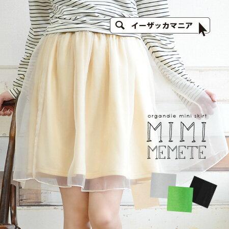 日本必買女裝e-zakka雪紡薄紗及膝短裙象牙白款-免運代購