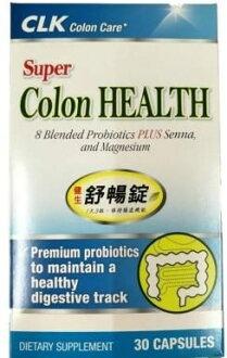 【CLK健生】舒暢錠 超級益生菌膠囊 30顆