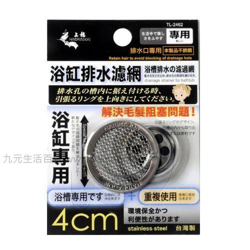 【九元生活百貨】龍族4cm浴缸排水濾網 排水濾網