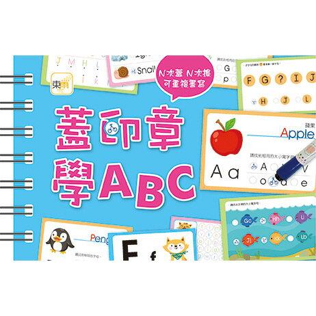 東雨 【掌上型益智學習書】蓋印章學ABC(附2枝印章筆)