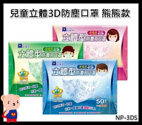 口罩 藍鷹牌 台灣製兒童立體型3D防塵口罩-熊熊款 NP-3DS 一盒50入 醫碩科技 防霾 感冒 兒童口罩 活性碳口罩