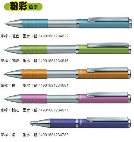 ZEBRA斑馬BP115.7 粉彩色系伸縮桿原子筆