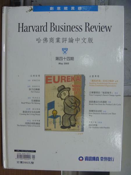 ~書寶 書T2/財經企管_QHP~哈佛商業評論中文版_44期