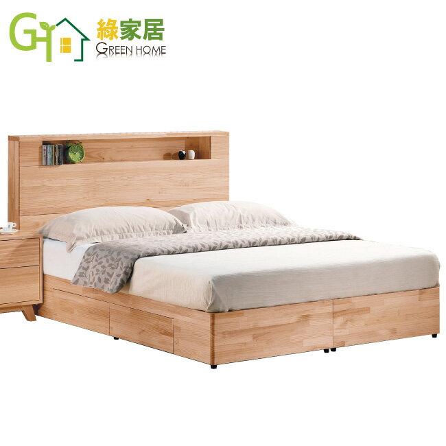 【綠家居】凱悅 時尚5尺實木雙人抽屜床台組合(二色可選+不含床墊)