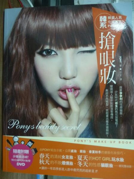 【書寶二手書T1/美容_PEL】韓國人氣化妝女王PONY'S 韓系搶眼妝_PONY