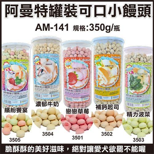 ~滿千加購~Armonto阿曼特 小饅頭~350g 瓶 ^(不挑款 出貨^)