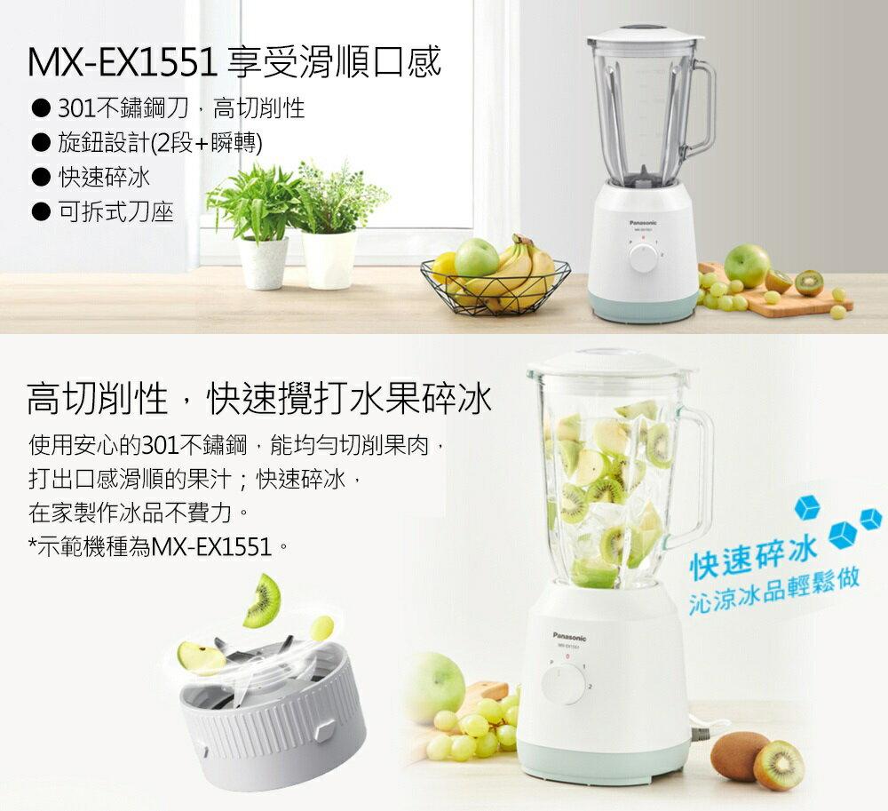 Panasonic 國際牌1500ml果汁機 MX-EX1551