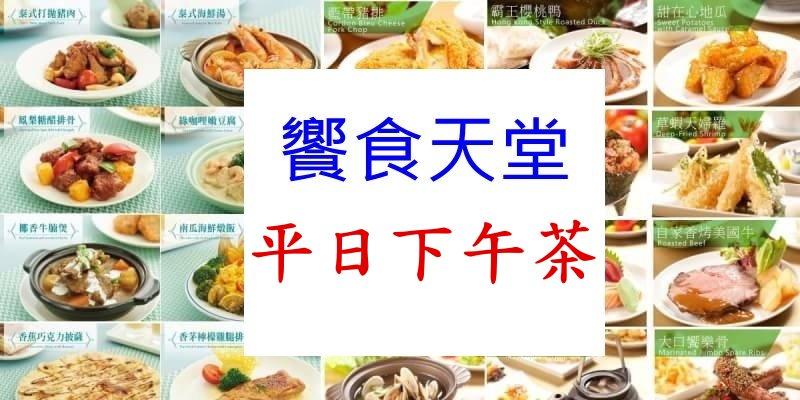 饗食天堂平日下午茶餐券