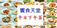 媒體推薦母親節蛋糕,熱銷母親節大餐、母親節禮盒到饗食天堂平日下午茶餐券